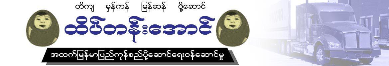 Htate Tan Aung