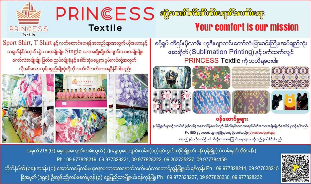 Princess-Textile-Trading_Garment-Industries_(F)_4869.jpg