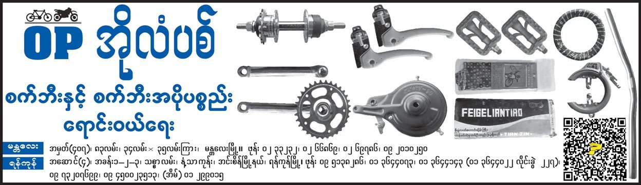 OP-(Olympic)_Bicycle-&-Spare-Parts_98.jpg