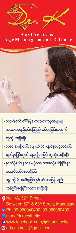 Dr-K(Clinics[Private])_0571.jpg