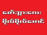 Saw Bwar Lay Bo Bo Maung Co., Ltd.Building Materials