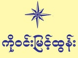 Ko Win Myint Tun (Bags [Penang])