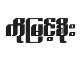 Ko Myint SoeCar Workshops