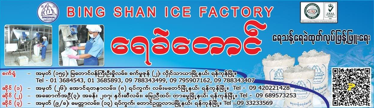 Yae-Khae-Taung_Ice-Factories_(B)_2850.jpg