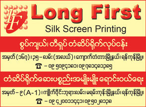Long-First_Dyeing-&-Printing-Textile_(A)_1493-copy.jpg