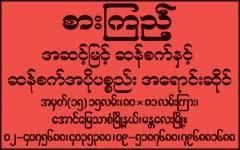 Sar-Kyae(Rice-Mill-Machineries-&-Spare-Parts)-a_0347.jpg