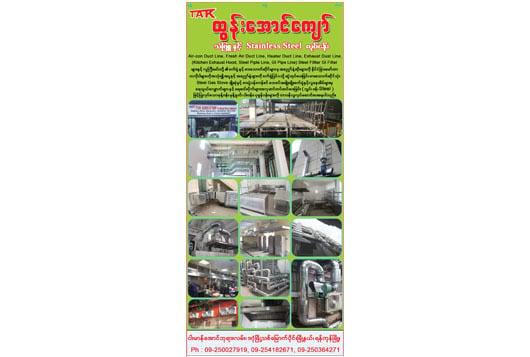 Tun-Aung-kyaw_Aluminium-Tin-&-Zinc-Materials_(A)_3564 copy.jpg