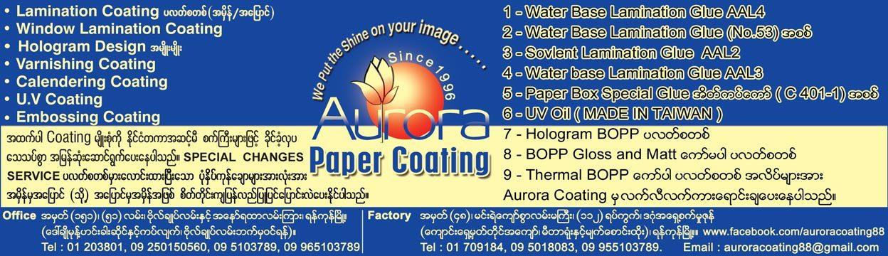 Aurora_-Press-&-Printers(offset)_(L)_607.jpg