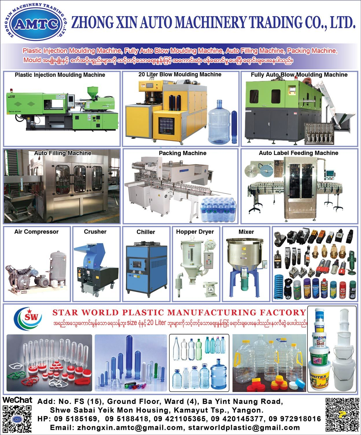 Zhong-Xin-Machinery-Trading-CoLtd-Plastic-Material-&-Products_(I)_979.jpg