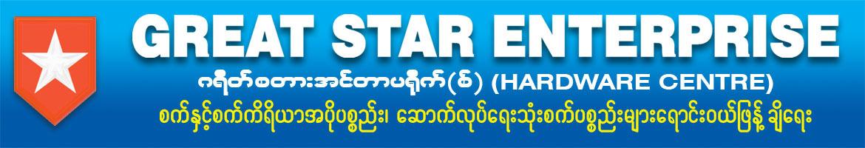 Great Star Enterprise