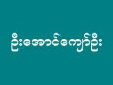 U Aung Kyaw OoSilversmiths