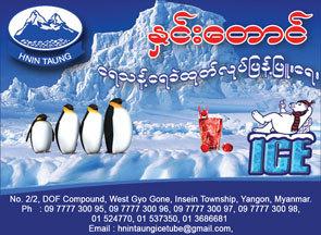 Hnin-Taung_Ice-Factories_(A)_1235-copy.jpg