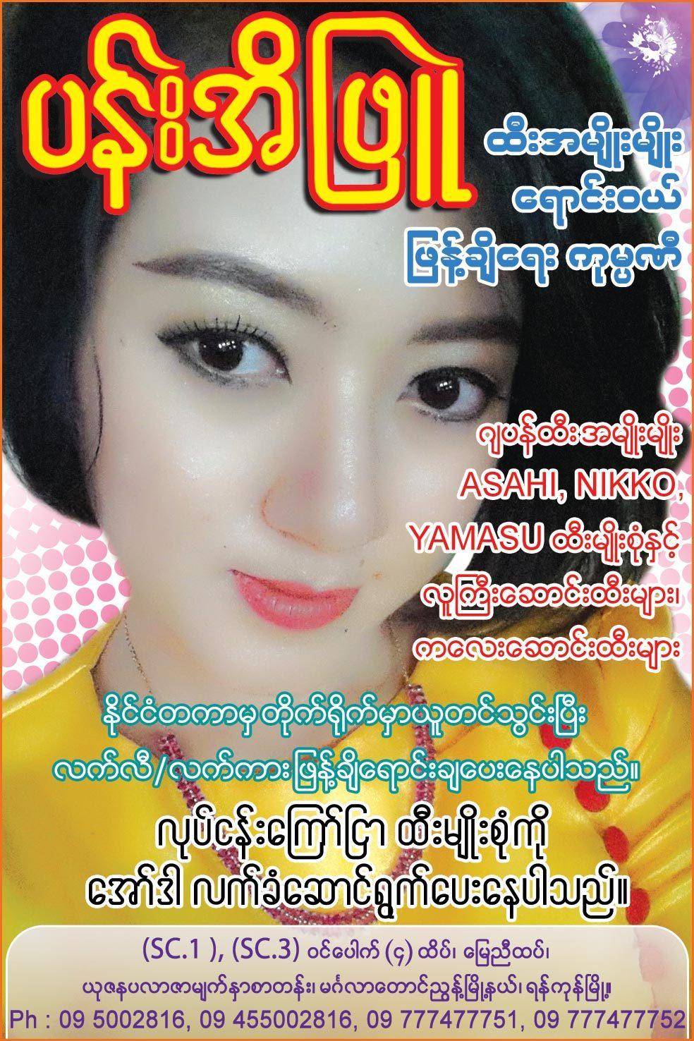 Pan-Ei-Phyu_Umbrella_626.jpg