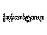 U Loon Aung & Sons(Car Aircons)