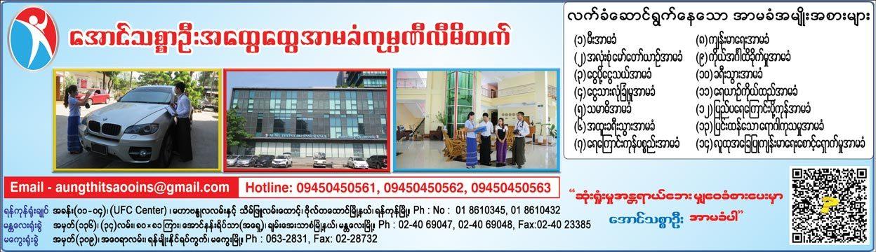 Aung-Thitsa-Oo_Insurances-Agencies_(E)_118.jpg