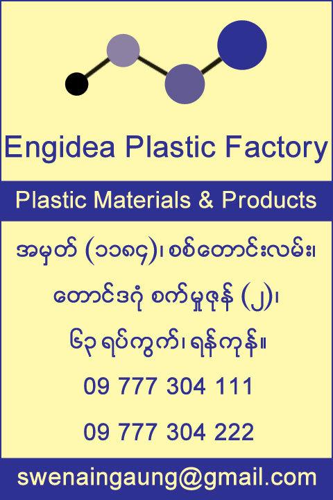 Engidea-Plastic-Factory_Plastic-Materials-&-Products_4489.jpg