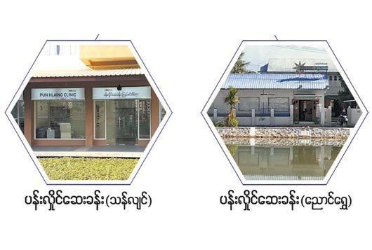 Pun-Hlaing-Siloam-Hospitals(Yangon)-Photo1.jpg