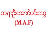 Sayar U Aung Min Swe(Astrologers & Palmists)