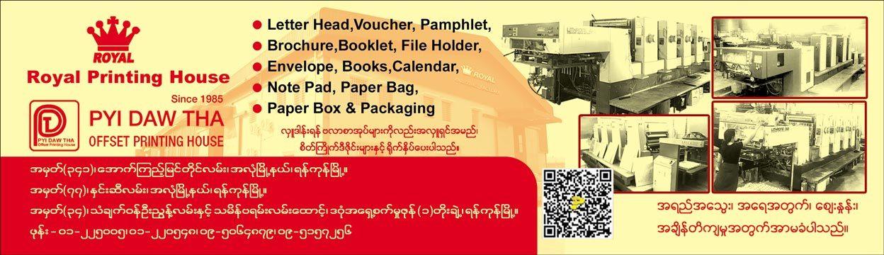 Royal-Pyi-Taw-Tha_Press-&-Printers-Offest_2209.jpg