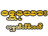 Shwe NayarAir Compressor Repair
