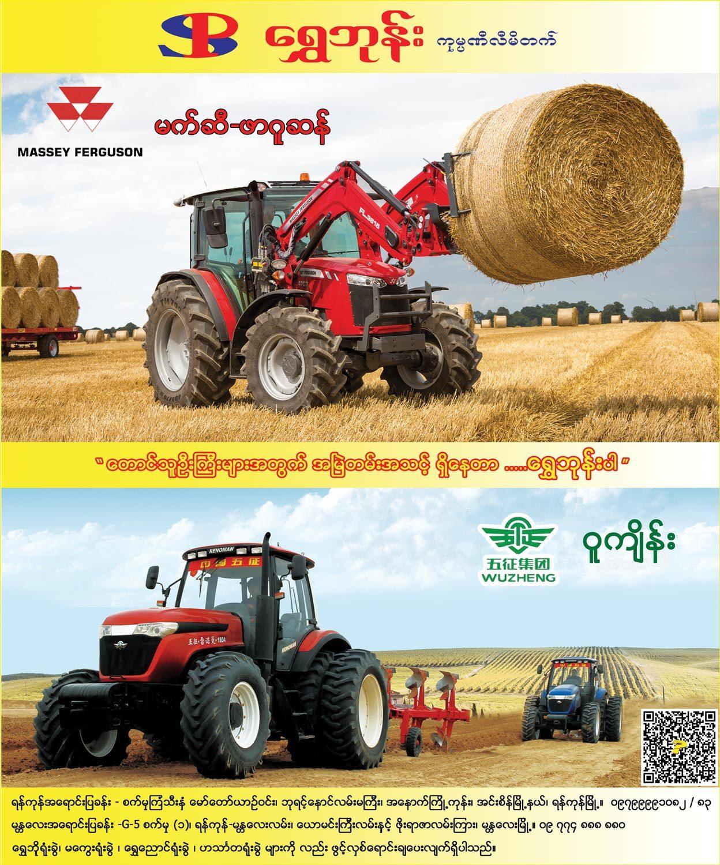 Shwe-Phon-Co-Ltd_Agricultural-Machinery-&-Tools_(C)_2261.jpg