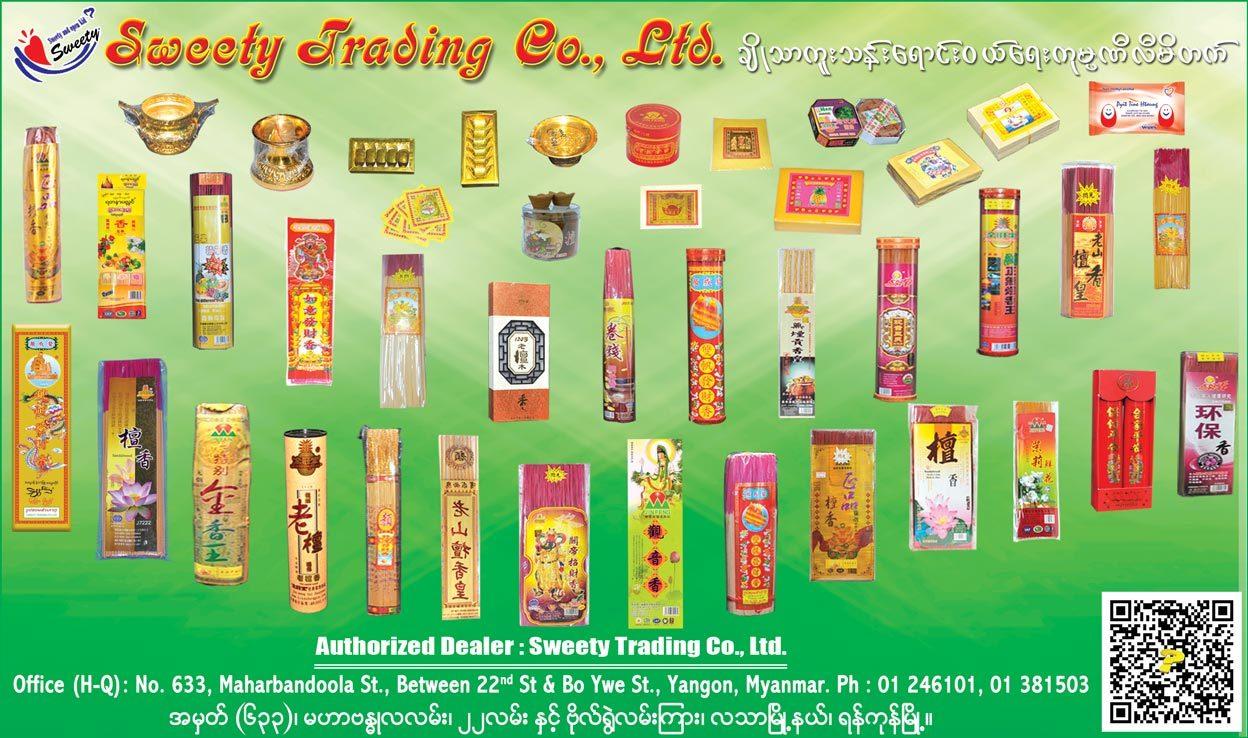 Sweety-Trading-Co-Ltd_Incense-Sticks-&-Incense-Blocks_217.jpg