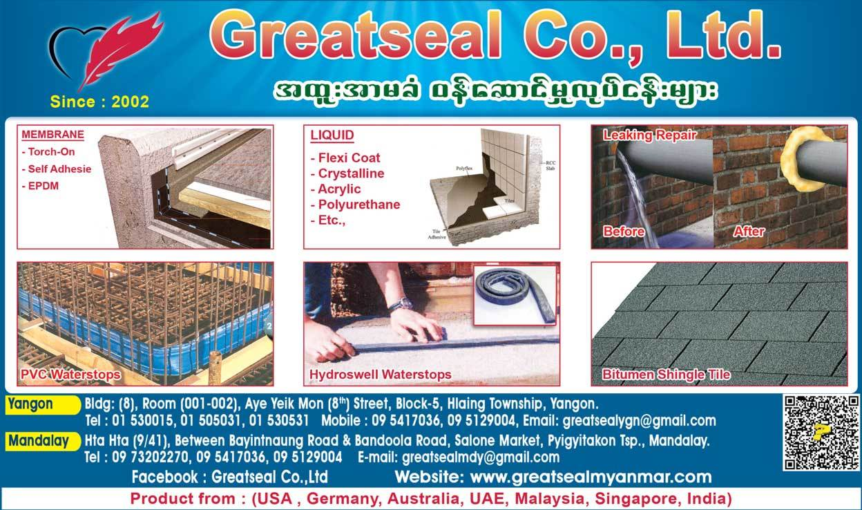 Greatseal-Co-Ltd_Water-Proofing-Products_(C)_4567.jpg