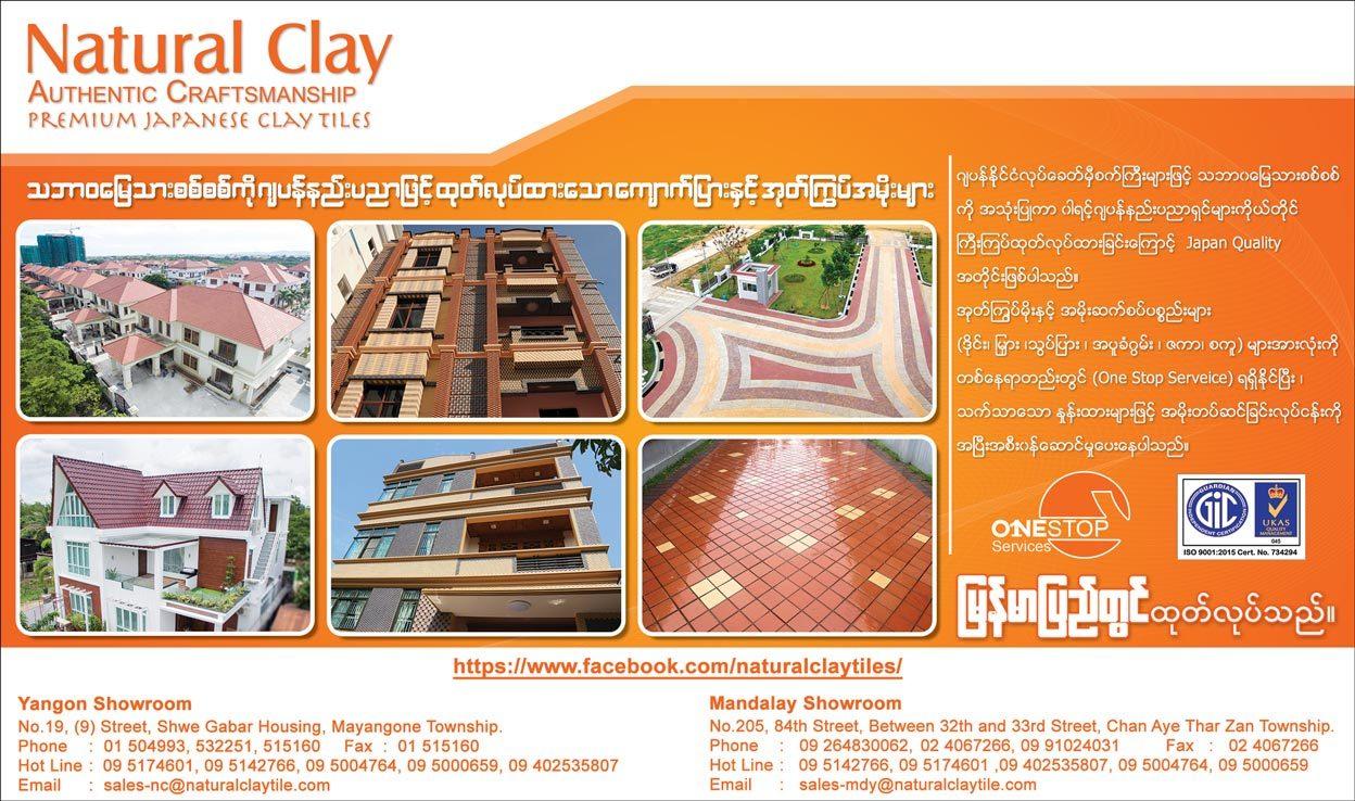 Natural-Clay_Building-Materials_(A)_330.jpg