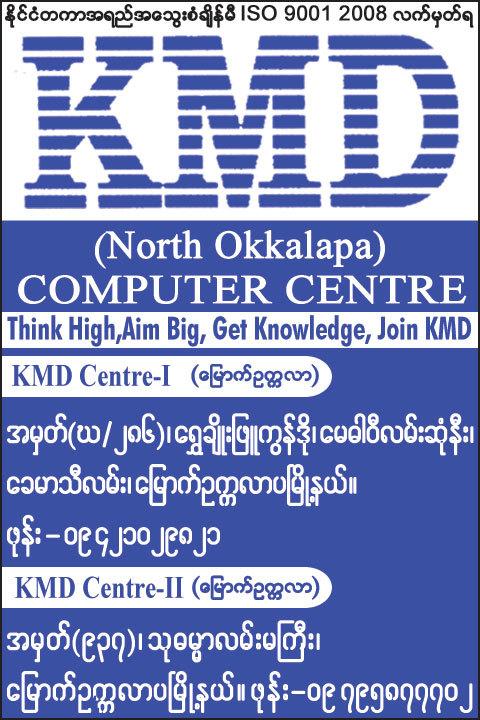 KMD_Computer-Training-Centres_(C)_803.jpg