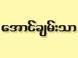 Aung Chan TharShip Repairing Materials