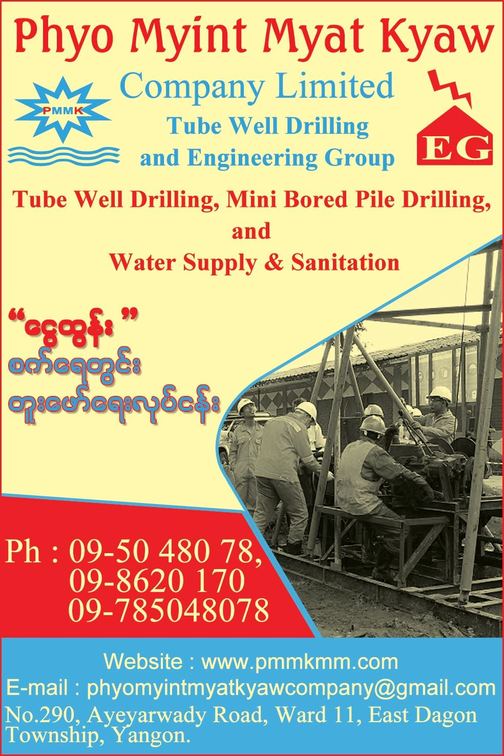 Phyo-Myint-Myat-Kyaw-Co-Ltd_Well-Drillers_2385.jpg