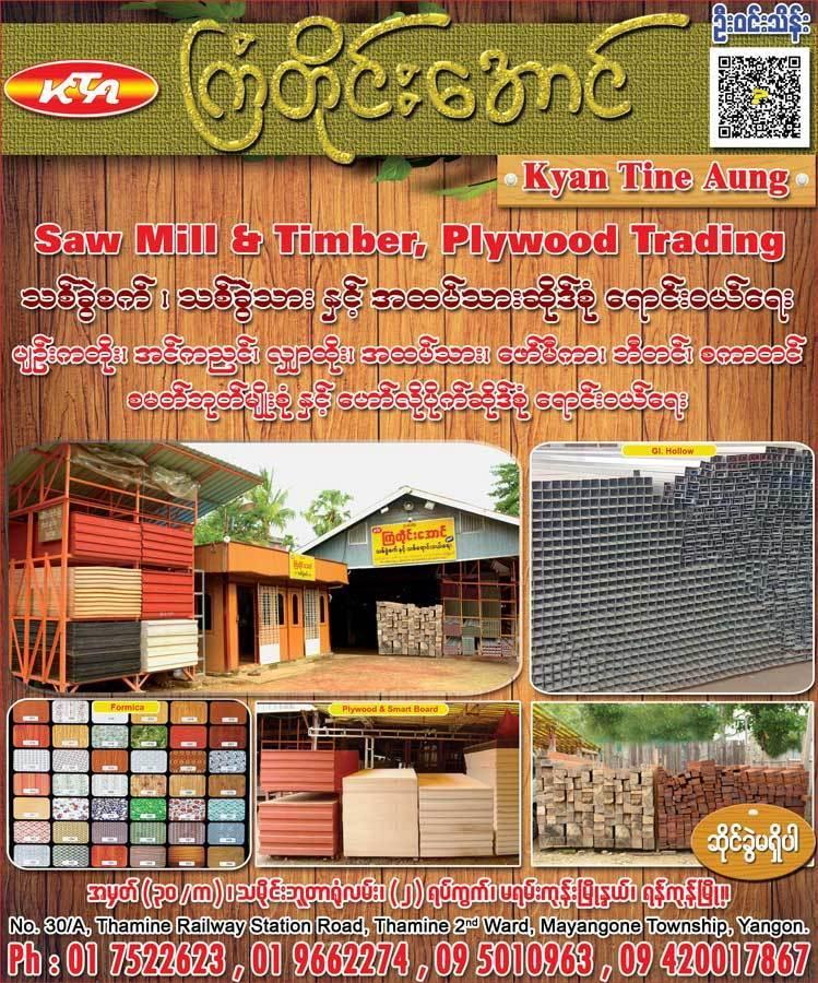 Kyan-Tine-Aung_Wooden-Products-&-Hardwood-Shop_(F)_1895.jpg