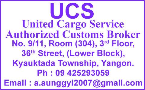 UCS (United Cargo Service Authorized Customs) - Custom