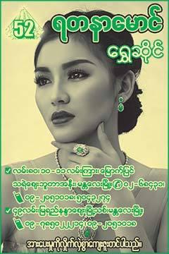 Yadanar-Maung(Gold-Shops-&-Goldsmiths)_0155.jpg