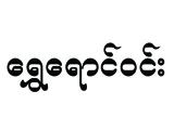 Shwe Yaung WinFurniture Marts