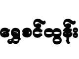 Shwe Zin TunPress & Printers [Offset]