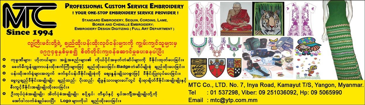 MTC-Co-Ltd_Embroidery-Machines-&-Services_(B)_1388.jpg