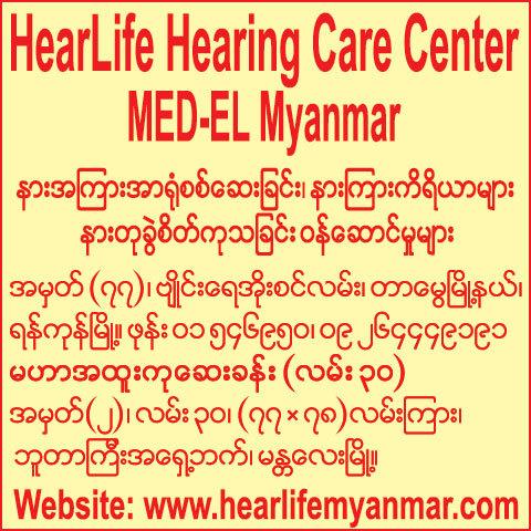 Hear-life-Hearing-Care-Center_Hearing-Aids_3132.jpg