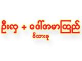 U Hla+Daw Ahmar Kyi Family(Brick/Lime/Sand/Gravel & Other Aggregates)
