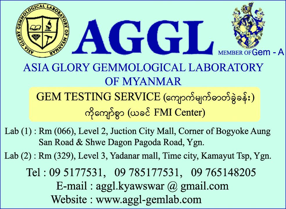 AGGL_Gems Testing_(C)_2742 copy.jpg