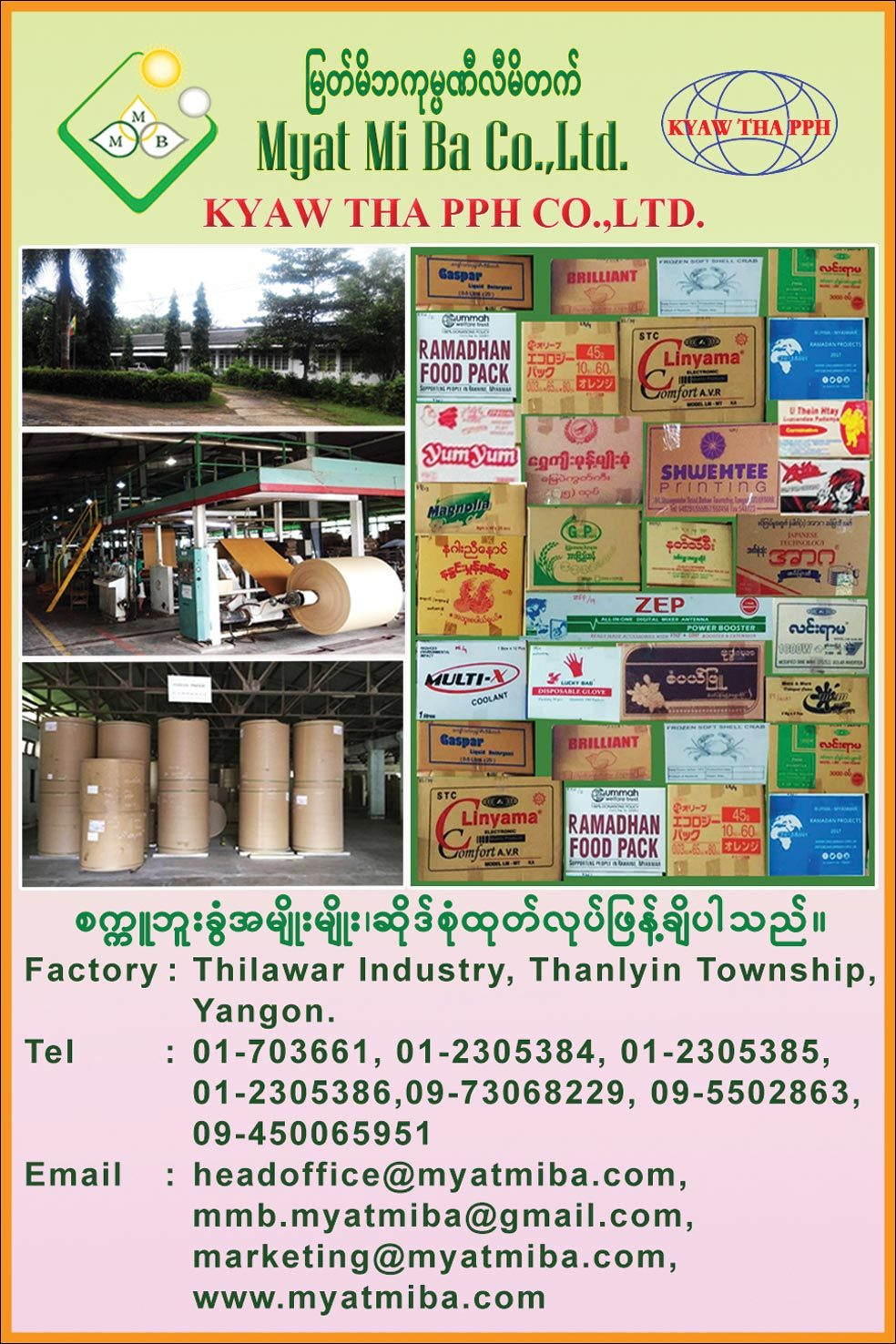 Myat-Miba_Packing-Filling-&-Wrapping-Materials-&-Equipments_(A)_2707.jpg