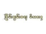 Nyein Chan Yae FamilyWooden Products & Hardwood Shops