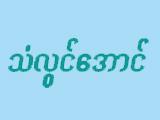 Than Lwin Aung Construction Co., Ltd.Construction Services