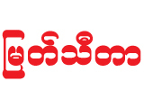 Myat Thidar Trading Co., Ltd.(Bearings)