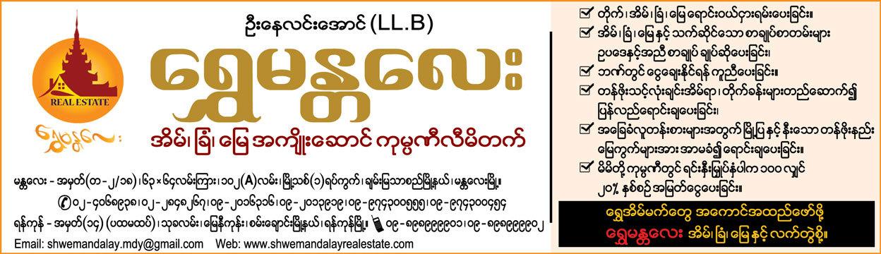 Shwe-Mandalay(Real-Estate-Agents)_0102.jpg