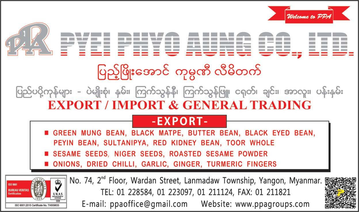 Pyei phyo aung co ltd export import companies 1betcityfo Image collections