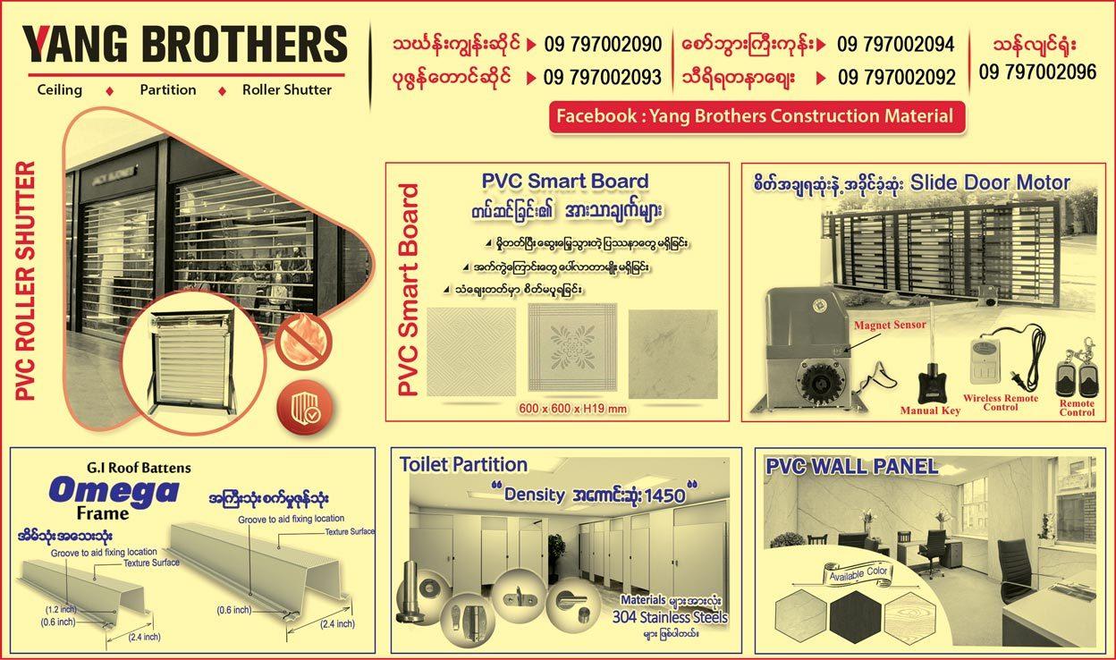 Yang-Brothers_Building-Materials_2038.jpg