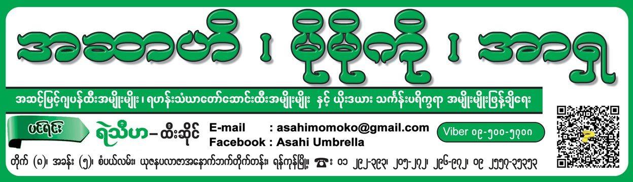 Asahi_Thingans-&-Monks-Utenils_(B)_497.jpg
