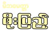 Phoe PyaeLogistics Services