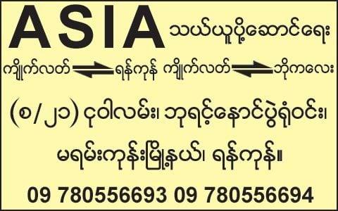 ASIA-(Kyaiklatt+Bogalay)_Transporatation-Services__4027.jpg